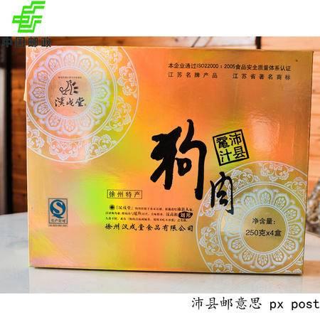 汉戌堂 鼋汁五香狗肉 正宗沛县特产高档礼盒 250g*4袋/盒 包邮