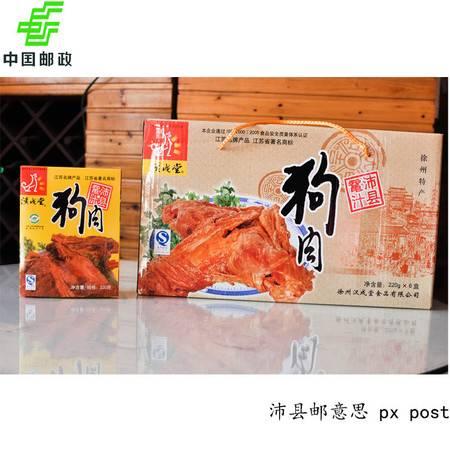 汉戌堂 鼋汁五香狗肉 正宗沛县特产 220g*6袋/盒 包邮
