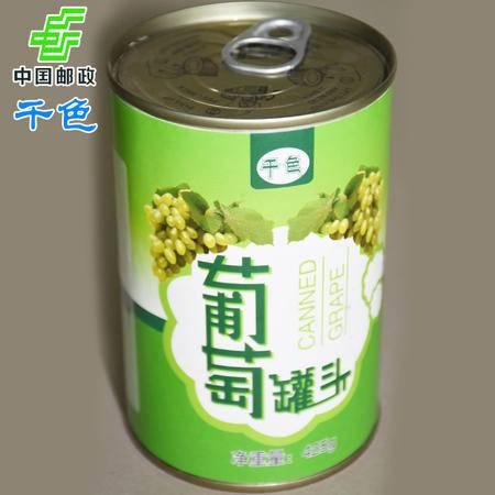 千色 葡萄水果罐头425g*12罐/箱包邮