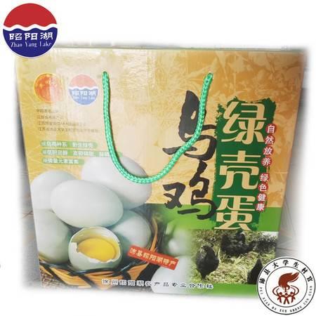 昭阳湖特产 绿壳乌鸡蛋45枚