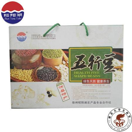 昭阳湖 五行豆10袋