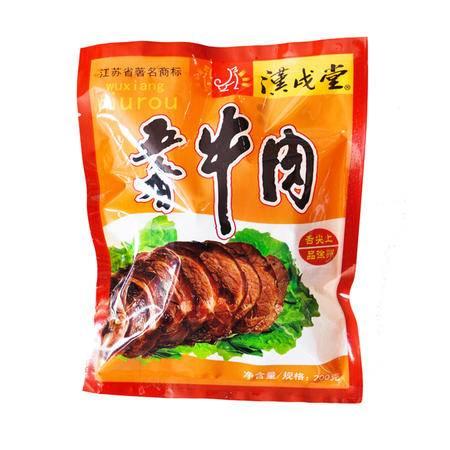 汉戌堂 五香牛肉200g简装 限购一件多拍不发
