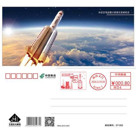《长征五号运载火箭首发射》邮资封片组合