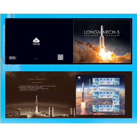 《长征五号运载火箭首发射》纪念邮册