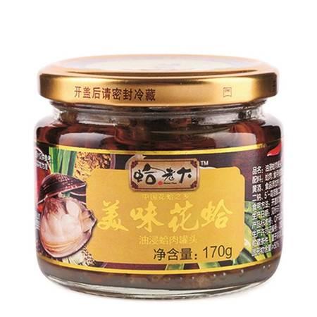 【2瓶装】蛤老大/Master Clam 美味花蛤罐头170g*2