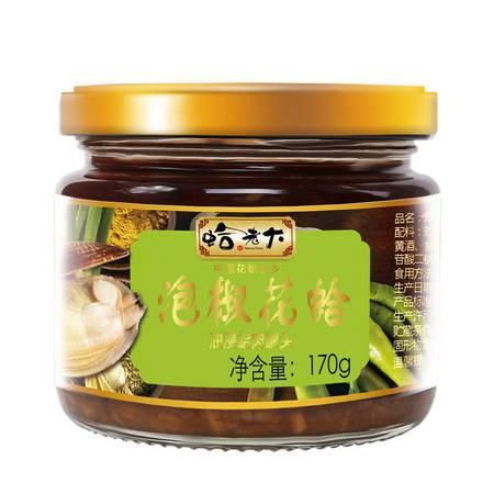 【2瓶装】蛤老大/Master Clam 泡椒花蛤170g*2 泡椒新口味,美味新选择