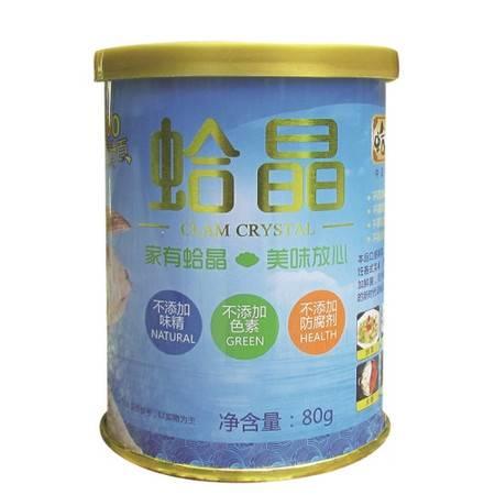 【2瓶装】蛤老大/Master Clam 蛤晶80g*2 不添加味精鸡精 健康调味品