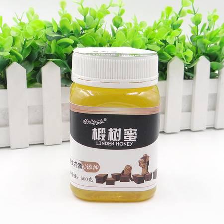 插树岭 椴树蜜 东北特产 长白山野生蜂蜜500g 新品上市包邮