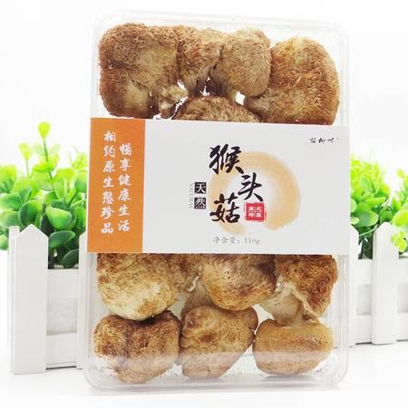 插树岭 东北特产猴头菇长白山干货菌菇食用菌透明盒110g新货上市包邮
