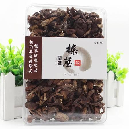 插树岭 东北特产野生榛蘑长白山深山榛蘑干货菌菇食用菌透明盒150g包邮