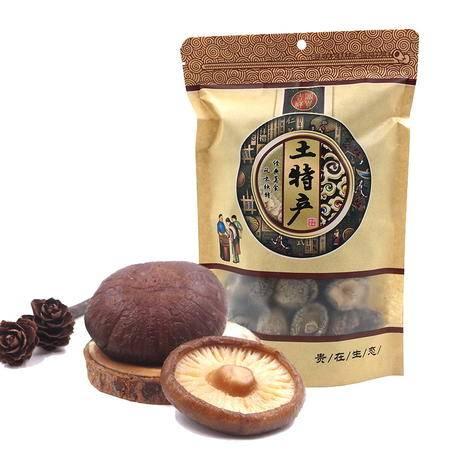 插树岭香菇 冬菇 东北特产 香菇干货 干冬菇 肉厚200g袋装 包邮