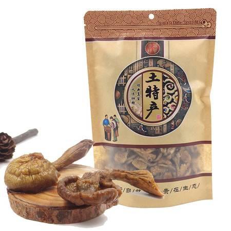 插树岭 滑子蘑东北特产长白山菌菇滑子菇干货150g袋装 包邮