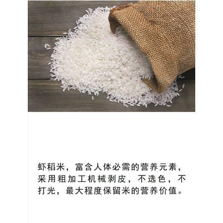 农佳汇2016虾稻有机稻米  新米5斤省外包邮