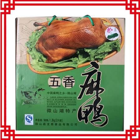 【微山龙泰】正宗微山湖五香麻鸭 烧鸭 龙泰食品莲韵 散养麻鸭 鸭肉 礼盒装礼品包邮