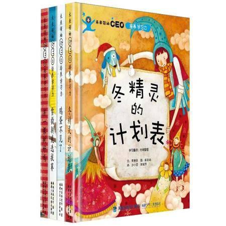 儿童书籍未来领袖CEO培养学习力冬精灵的计划表 4册正版