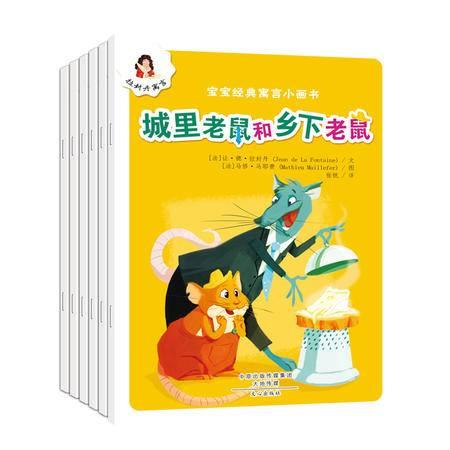 宝宝经典寓言小画书故事书儿童读物绘本0-3岁启蒙故事图画书