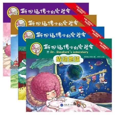 幼儿故事书斯坦福的实验室全套4册包邮趣味游戏书科学启蒙教育