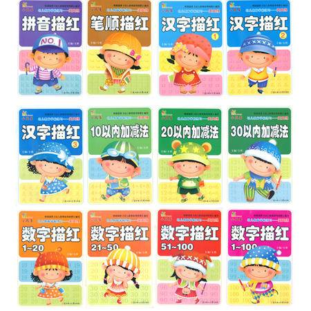 幼儿学前数字拼音描红本3-6岁凹槽速成练字板宝宝启蒙教育读物