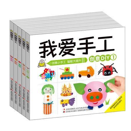 幼儿手工书立体折纸书婴幼儿趣味小手工书6册 3-6岁宝宝正版包邮