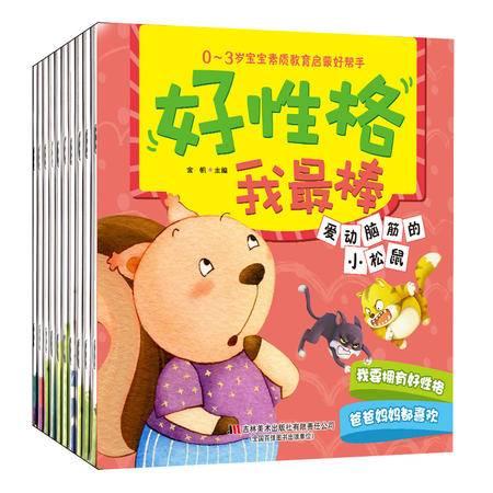 学前教育全10册幼儿故事书0 6岁亲子阅读绘本宝宝睡前故事正版