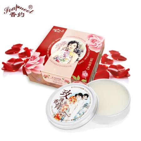 香约/Soapmeet 香约保加利亚玫瑰精油香膏女士固体香水香体膏持久淡香氛 12g