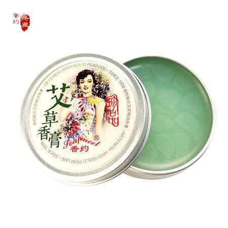 香约艾草香膏 女士固体香水香体膏 持久淡香氛 薄荷清香 12g