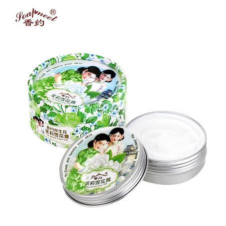 香约/Soapmeet 香约国货正品玫瑰茉莉经典雪花膏润肤面霜持久保湿面部护肤品护理