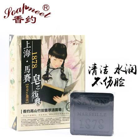 香约/Soapmeet 香约竹炭手工皂淡化黑头香皂精油皂天然洗脸皂控油洁面皂正品85g