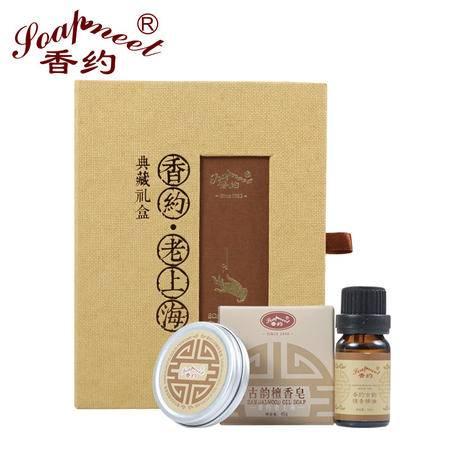 Soapmeet/香约香约古韵檀香手工皂精油香膏套装保湿保水护肤