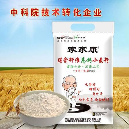 家家康 石磨富硒面粉 膳食纤维高钙小麦粉 500g