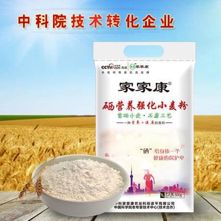 家家康 石磨面粉 富硒小麦粉 富含硒元素 500g