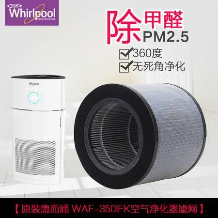 惠而浦WAF-3501FK空气净化器滤网除甲醛PM2.5雾埋烟雾原装直发