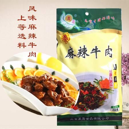 晨恩 食品★素麻辣牛肉◆营养素食 健康美味 即食炒菜