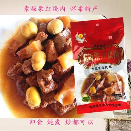 晨恩 素板栗红烧肉 大豆仿荤斋菜素菜食品 仿荤素食食品
