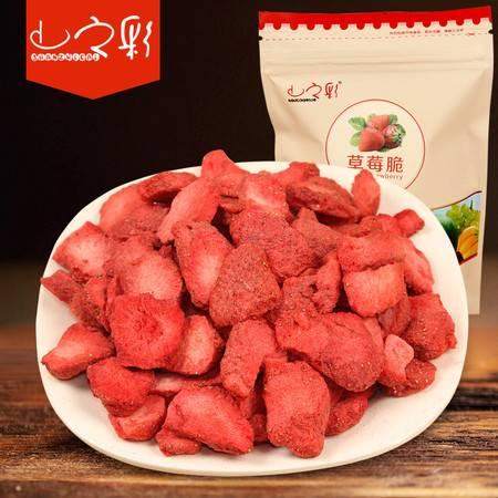 山之彩 草莓脆片干果 冻干蔬果干 水果干草莓干 果脯零食小吃28g