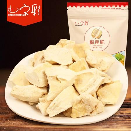 【山之彩】榴莲脆片28g 冻干蔬果干 水果干榴莲干 特产零食小吃