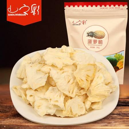 【山之彩】菠萝脆片冻干蔬果干 水果干菠萝干休闲零食小吃28g袋装