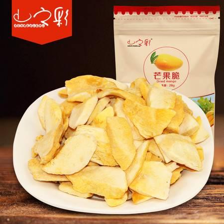 【山之彩】芒果脆片冻干水果干特产蜜饯果脯蔬果年货零食28g袋装