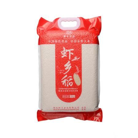 【潜江】小龙虾之乡潜江特产   原香、原味、原生态绿色有机大米  虾乡稻 大米1517(红)5KG装