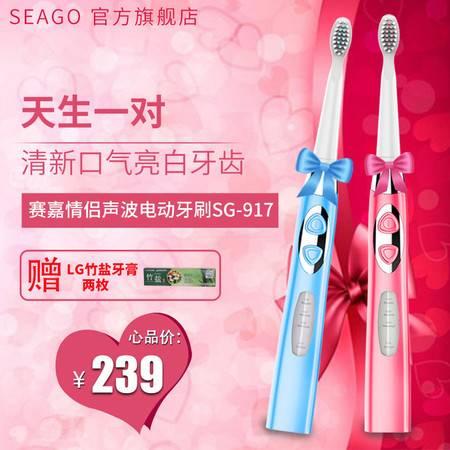 【情人节礼】seago赛嘉  声波电动牙刷成人充电式情侣2只装SG-719
