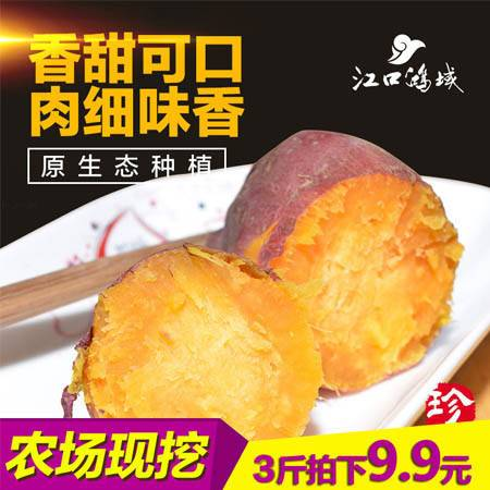 大巴山农家自种原生态新鲜红薯芋头香甜地瓜3斤装