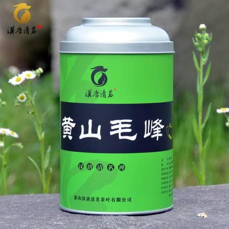 汉唐清茗 黄山毛峰春茶 安徽名茶绿茶毛峰茶叶 2016新茶