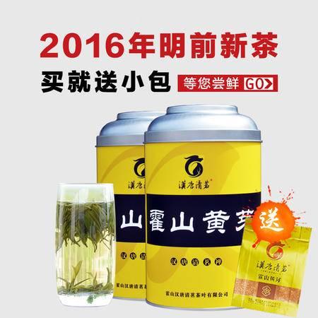 [2016明前春茶]汉唐清茗 霍山黄芽 大别山黄茶 明前手工茶叶150g