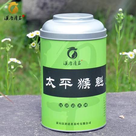 汉唐清茗 太平猴魁茶叶 精品绿茶 手工捏尖绿茶 125g