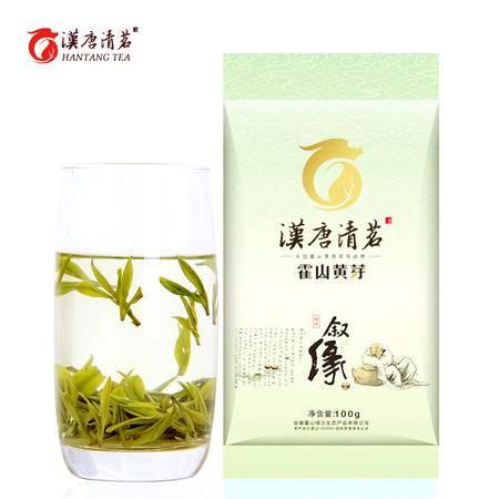 汉唐清茗 霍山黄芽正宗原产茶叶 传统烘焙黄芽手工茶叶100g包邮