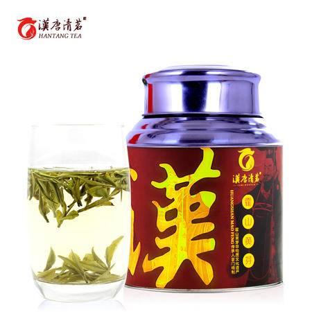 2016春茶 汉唐清茗 霍山黄芽传统工艺一级黄茶大化坪金鸡山 200g