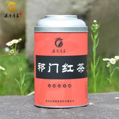 汉唐清茗 祁门红茶特级春茶红香螺春茶 罐装工夫红茶叶 2016新茶
