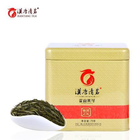 汉唐清茗 霍山黄芽高山茶叶 非遗工艺黄茶 单听装新茶 2016春茶
