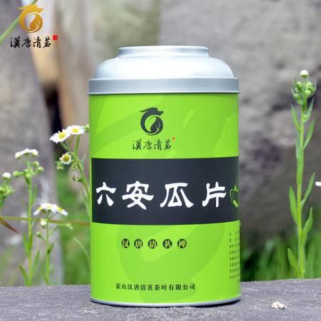 2016新茶 汉唐清茗六安瓜片春茶雨前绿茶罐装茶叶 200g
