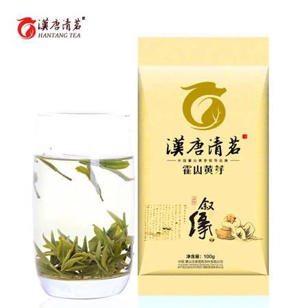 汉唐清茗 特二级黄茶 霍山黄芽清香型黄芽茶叶大化坪产 100g包邮